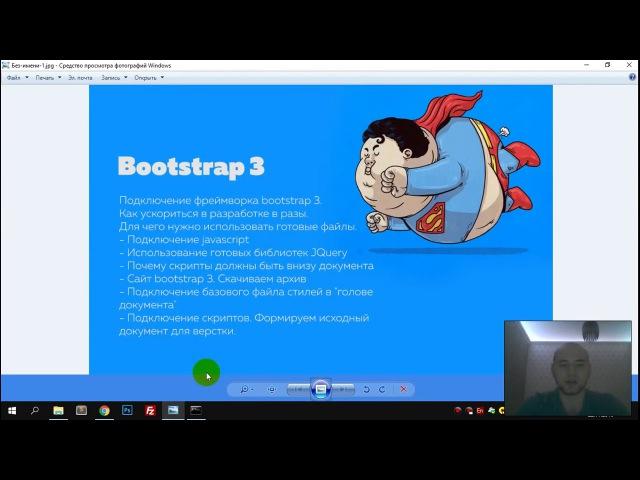 Bootstrap знакомство