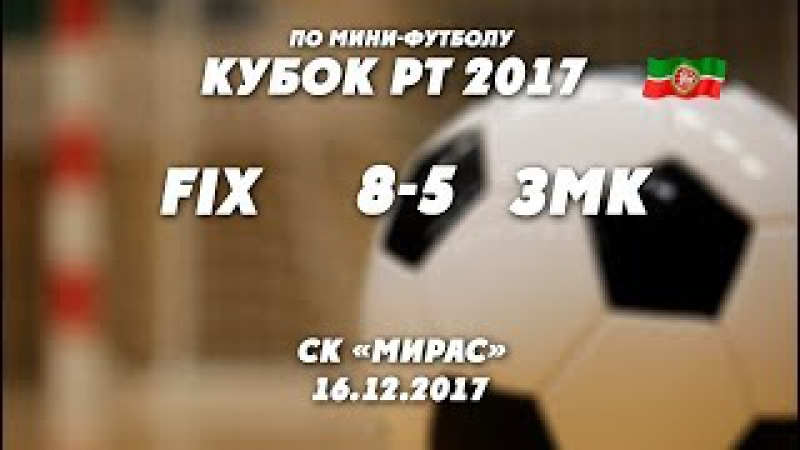 КУБОК РТ . FIX - ЗМК