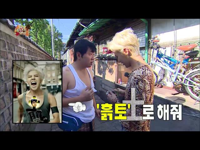 【TVPP】GD(BIGBANG) - Filming Crooked Music Video, 지드래곤(빅뱅) - 삐딱하게 MV 촬영 @ Infinite Challenge