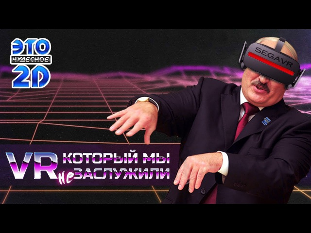 VR игроиндустрия в 90х - ЭЧ2D 71 (SEGA VR и другие)