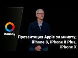 Презентация Apple за минуту: iPhone 8, iPhone X