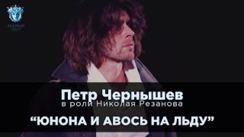 Ледовый театр Петр Чернышев в спектакле Юнона и Авось на льду