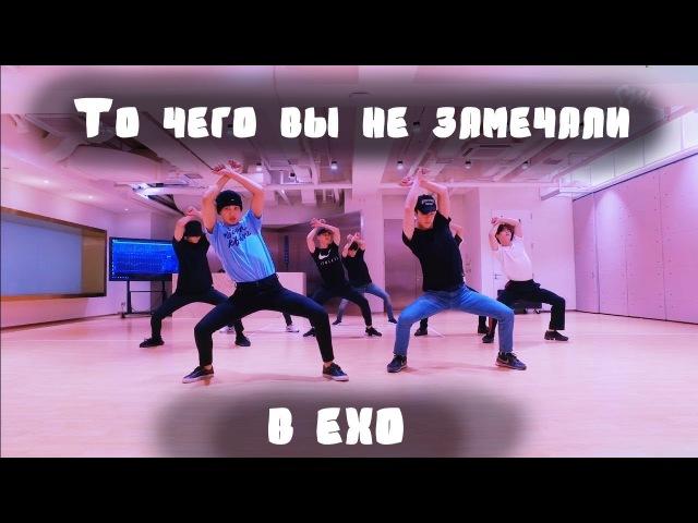То, чего вы не замечали в 'The Eve' Dance Practice EXO/ J_C