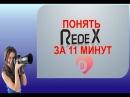 Понять Redex за 11 минут Новая дополненная версия