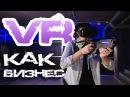 Виртуальная реальность как бизнес. VR пространство с нуля. Играем в VR
