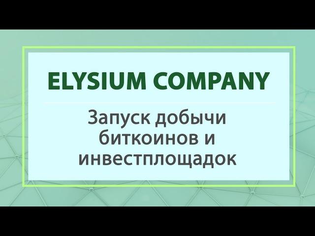 ELYSIUM Запуск добычи биткоинов и инвестплощадок