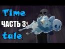 TIMETALE RUS Обещание Санса Undertale comic dub 3 часть Андертейл комикс