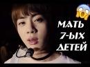 [BTS RUSSIAN CRACK 4] ДЖИН - МАТЬ 7-ЫХ ДЕТЕЙ (мат)