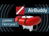 AirBuddy дайвер, забей на акваланг! - снаряжение для дайвинга без баллонов - Kickstarter