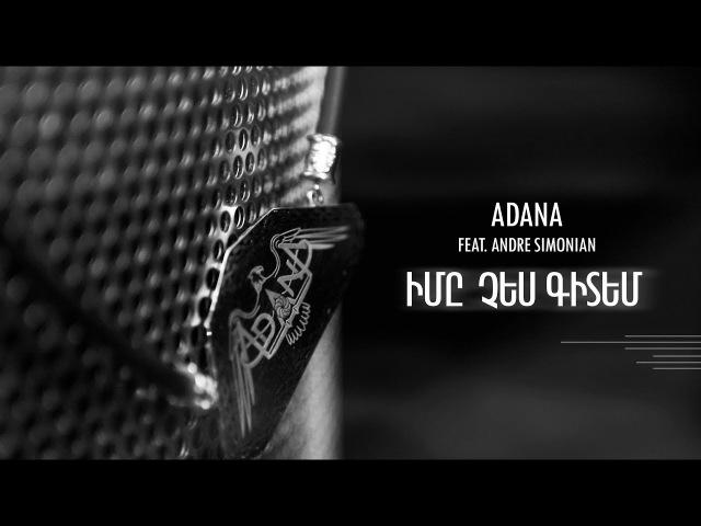 ♛Adana Project feat. Andre Simonian 👉 Իմը չես գիտեմ (Ime Ches Gitem)