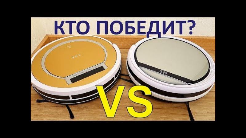 Батл между Роботами Пылесосами Кто победит ILIFE V50 vs V55