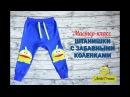 Как сшить штанишки с забавными коленками Как сделать встречную складку Любимчики