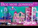 Все Домики канала Игрушки для детей Играем в Барби, Дом Барби Жизнь в доме мечты, ...
