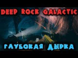 Самая глубокая дырка - Deep Rock Galactic