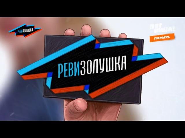 РевиЗолушка Ярославль смотреть онлайн без регистрации