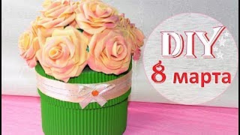 Подарок на 8 марта / Цветы из фоамирана в коробке