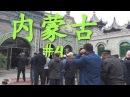 ዦ 8 ዣ Ислам в Китае. Мечеть в Хух-Хото
