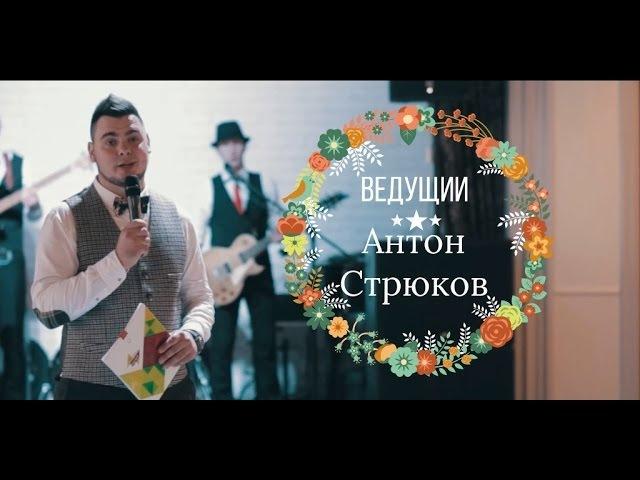 Антон Стрюков - свадебный ведущий видео