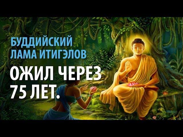 Ученые не могут найти этому объяснение! Нетленный святой, Лама Итигэлов!