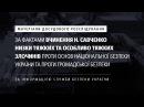 Матеріали досудового розслідування за фактами вчинення злочинів Н Савченко