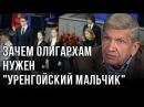 Зачем олигархам нужен уренгойский мальчик. Юрий Жуков