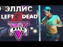 GTA 5 (PC) ► Автомеханик, гитарист и просто красавец! (Left4Dead Ellis stripper)