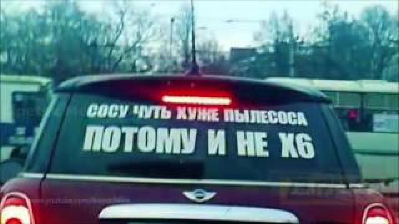 Cмешные надписи на автомобилях Обхохочешься 2017