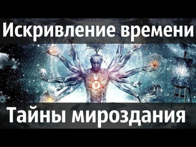 Тайны мироздания Серия 1 Искривление времени nfqys vbhjplfybz cthbz 1 bcrhbdktybt dhtvtyb