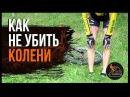 Колени велосипед как не убить колени и кататься много лет? MTBtraining