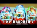 ОБЫЧНЫЙ Новогодний Киндер - распаковка яиц сюрприз Kinder Surprise