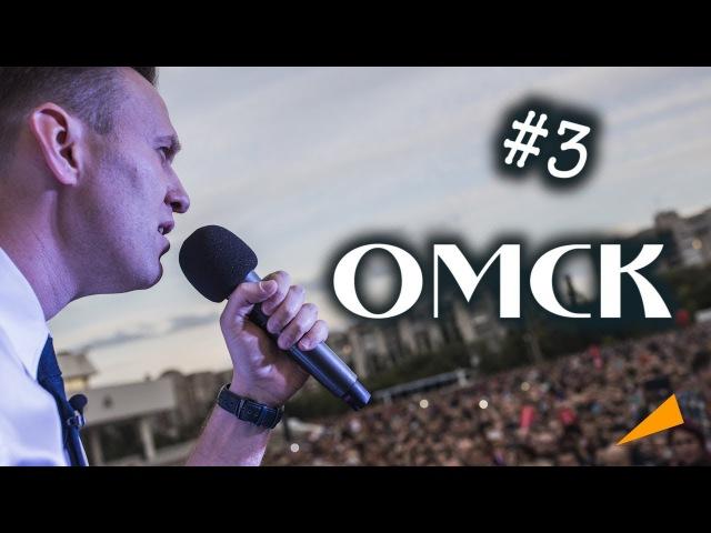 Навальный: Омск [17.09.2017] - полное видео | Тур по России / Острый Угол