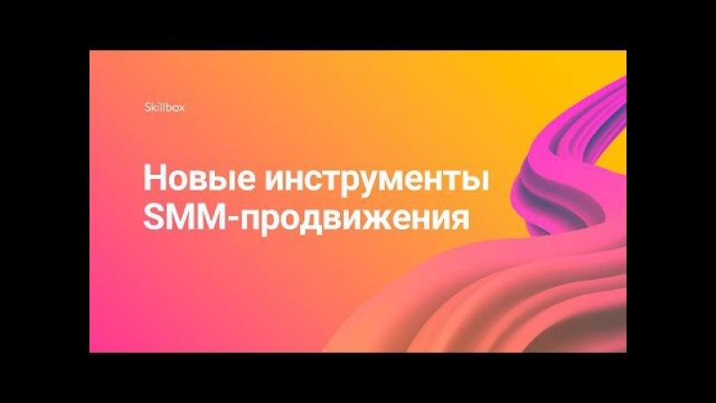 Новые инструменты SMM-продвижения