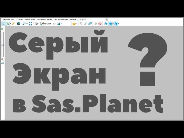 Серый экран в SAS.Planet