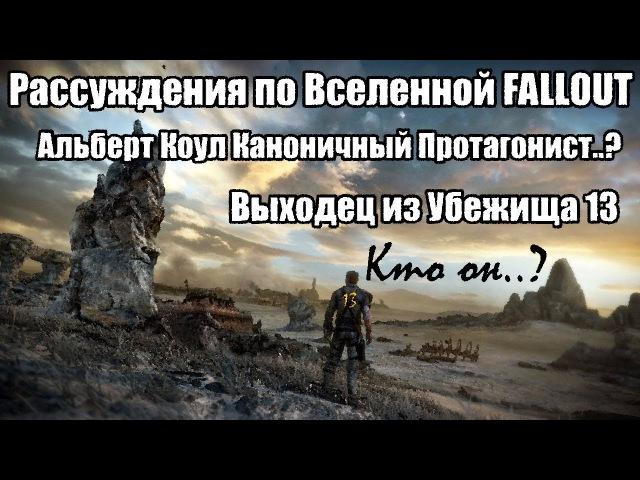 Fallout Рассуждения: Альберт Коул Каноничный Протагонист?(Выходец из Убежища 13)