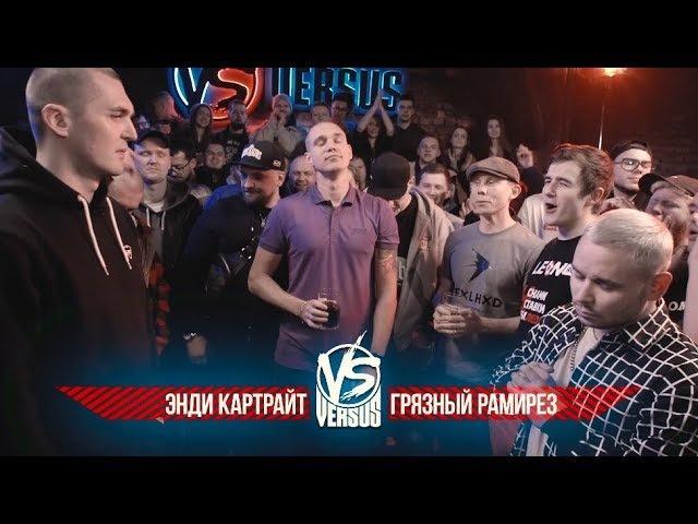 VERSUS 10 (сезон IV): Энди Картрайт VS Грязный Рамирес(Рэп новости)