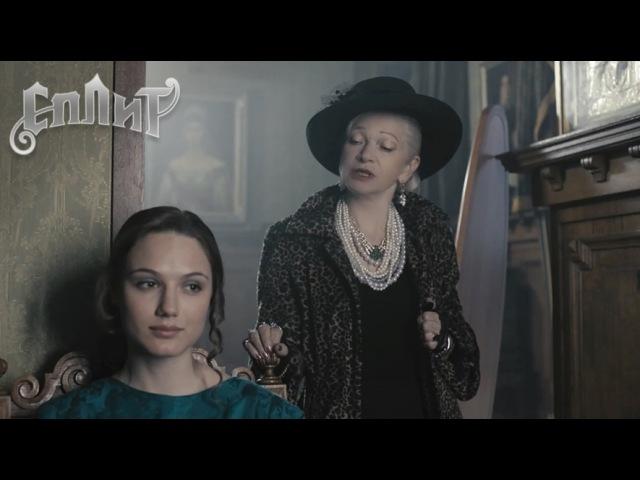 Сериал Сплит, 33 серия