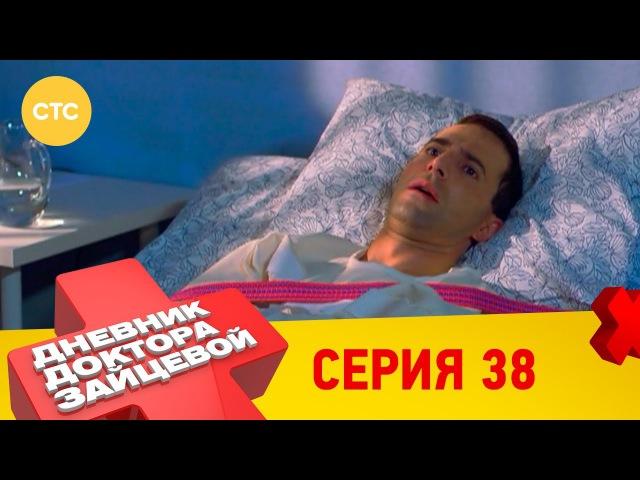 Дневник доктора Зайцевой 38 серия