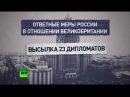 Россия высылает британских дипломатов в ответ на демарш Соединённого Королевства