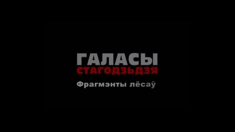 За любовь к Беларуси в ГУЛАГ О чём рассказывают Галасы стагоддзя