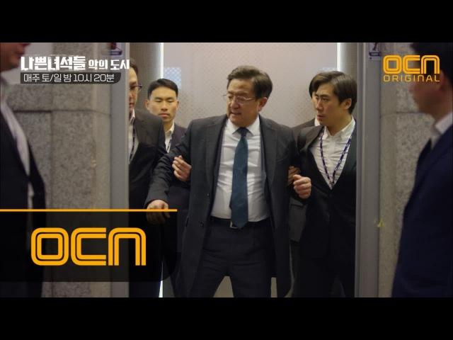 BADGUYS2 '그 어떤 권력도 국민을 이길 수 없다' 무너진 악의 세력에 국민의 최종 승
