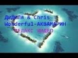 ДиДюЛя &amp Chris Wonderful - Аквамарин (2017) , Релакс видео
