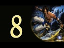 Prince of Persia The Sands of Time. Прохождение - Часть 8
