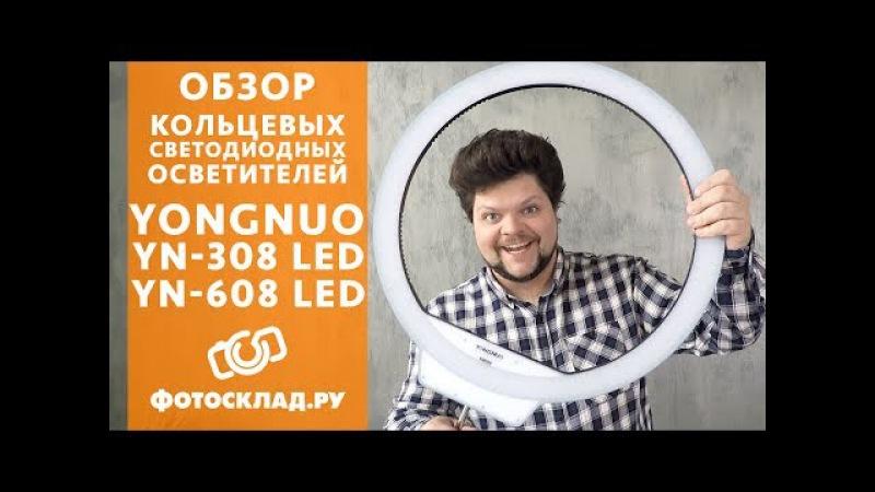 Кольцевой светодиодный осветитель Yongnuo YN 308 и Yongnuo YN 608 обзор от Фотосклад ру