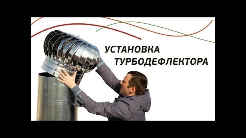 Как самому установить дефлектор вентиляции ? Монтаж турбодефлектора на крышу дома. Инструкция » Freewka.com - Смотреть онлайн в хорощем качестве