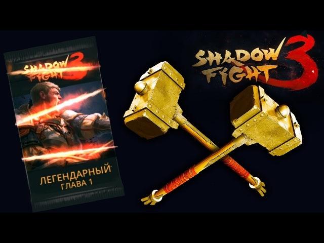 Shadow Fight 3 битва с Гизмо новое оружие новые доспехи шедоу файт 3 открываю бустеры мистер кекс