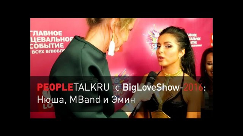 PEOPLETALK BigLoveShow 2016 Нюша MBand Эмин