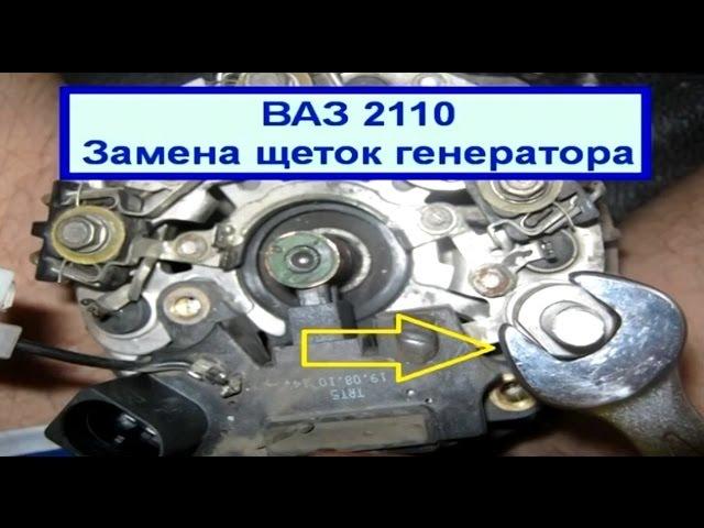 ВАЗ 2110 Как заменить щетки генератора (ремонт своими руками!)