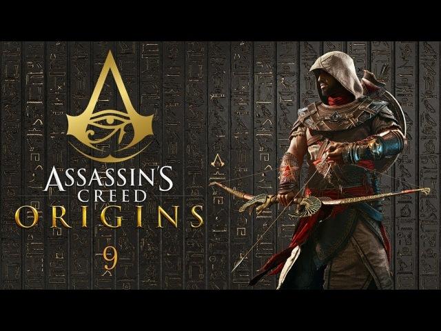 Прохождение Assassin's Creed: Origins - 09. Меджай из Египта