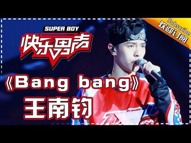 《15强歌曲纯享》王南钧:《Bang bang》 Super Boy2017 快男超女官方频道