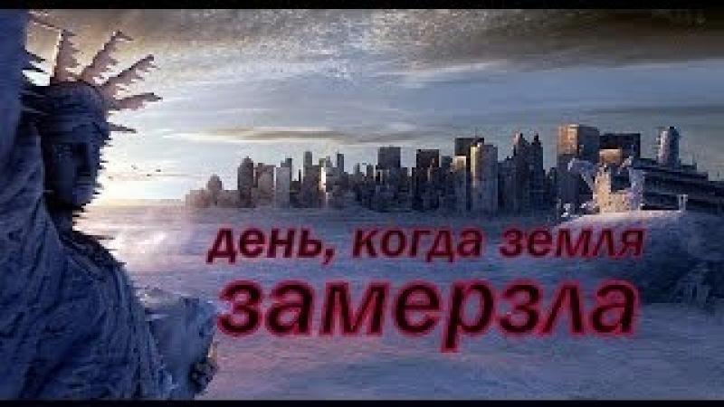 День, когда земля замерзла 02 фантастика, боевик, триллер Год 2020